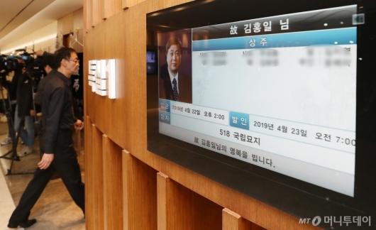 [사진]김대중 전 대통령 장남 김홍일 전 의원 별세