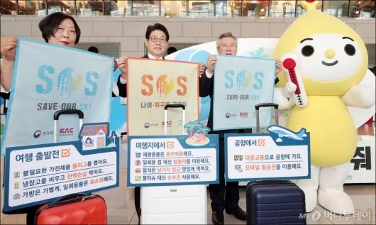 [사진]'그린공항, 친환경 여행 만들기 캠페인'