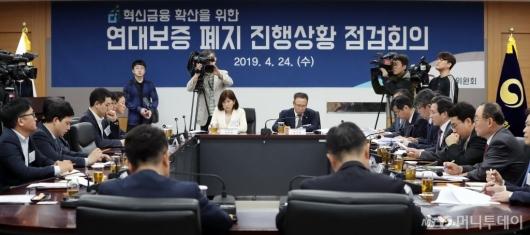 [사진]혁신금융 확산을 위한 연대보증 폐지 진행상황 점검회의