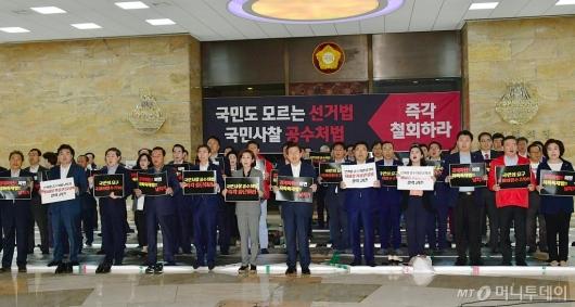 [사진]자유한국당 비상의총