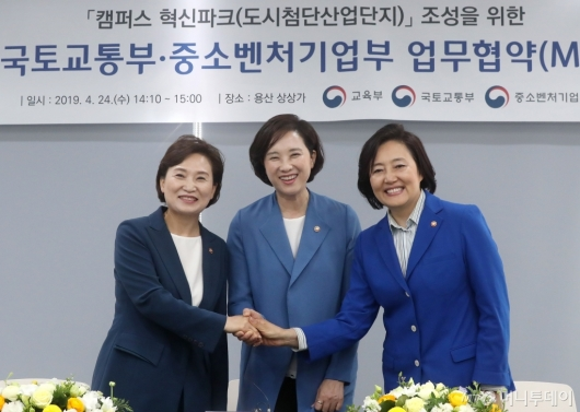 [사진]캠퍼스 혁신파크 조성 위해 손잡은 장관들