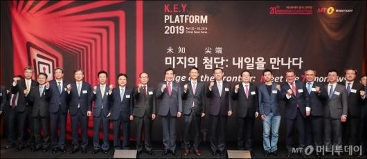 [사진]'키플랫폼 2019' 파이팅!