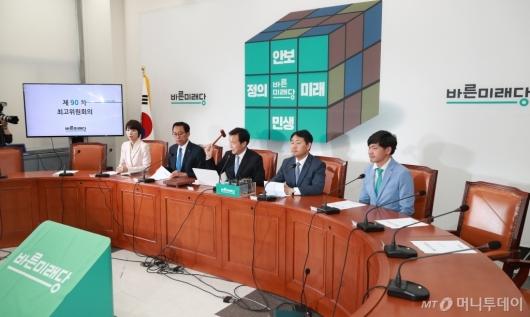[사진]바른미래당, 최고위원 없는 최고위원회의
