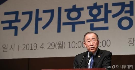 [사진]국가기후환경회의 출범식 인사말하는 반기문 위원장