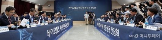 [사진]바이오헬스 혁신 민관 공동 간담회 개최