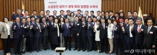 [사진]자유한국당 소상공인 살리기 경제특위 임명장 수여식