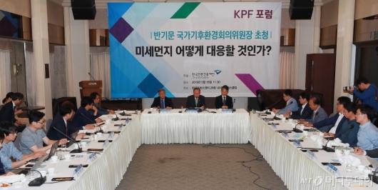 [사진]'미세먼지 어떻게 대응할 것인가' 포럼 개최