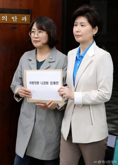 [사진]국회의원 나경원 징계안 제출하는 백혜련-추혜선