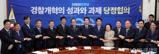 [사진]경찰개혁의 성과와 과제 당정청협의