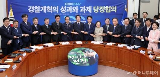 [사진]당정청, 검경수사권 조정에 따른 경찰개혁안 논의