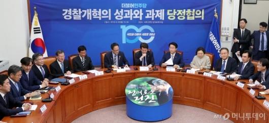 [사진]경찰개혁안 논의하는 당정청