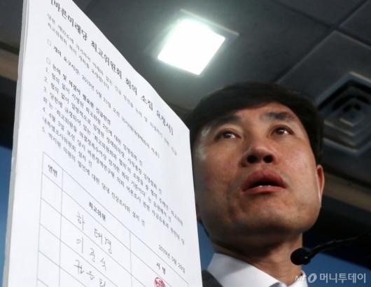 [사진]하태경, 바른미래당 최고위원회 회의 소집 요청