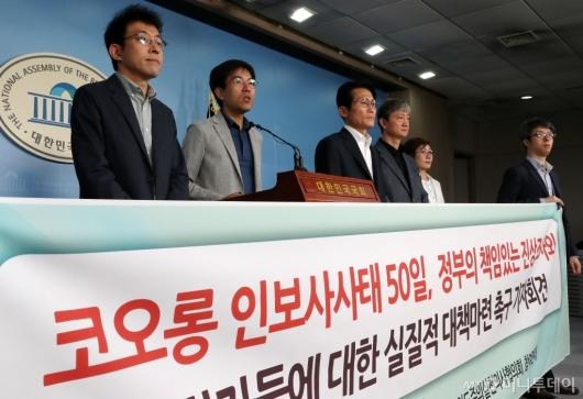 [사진]코오롱 인보사 사태 철저한 진상조사 촉구