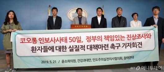 [사진]코오롱 인보사 사태 관련 기자회견