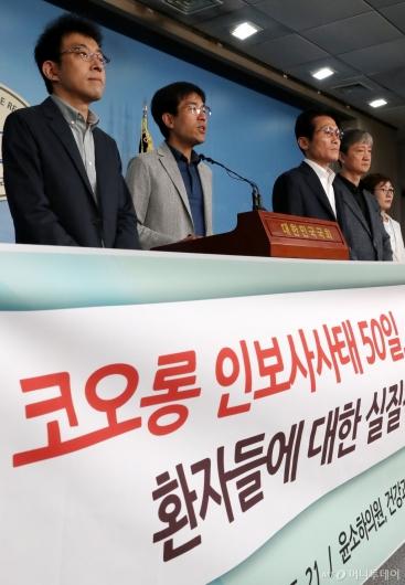 [사진]코오롱 인보사 사태 50일, 진상조사 촉구