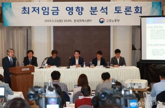 [사진]고용노동부, 최저임금 영향 분석 토론회 개최
