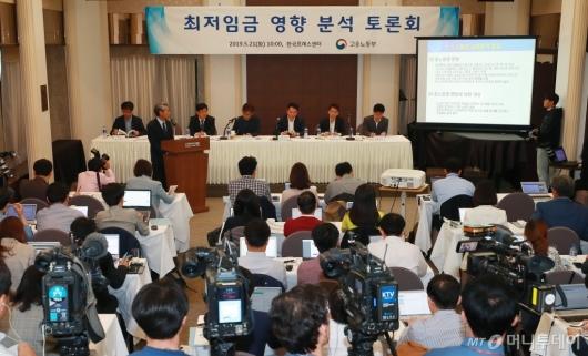[사진]고용노동부 주최 최저임금 영향 분석 토론회