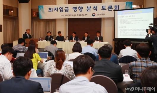 [사진]고용노동부 최저임금 영향 분석 토론회 개최