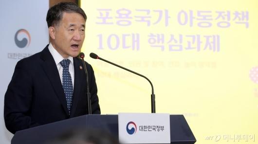 [사진]아동정책 방향 발표하는 박능후 장관