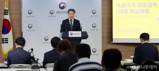 [사진]'포용국가 아동정책' 발표하는 박능후 장관