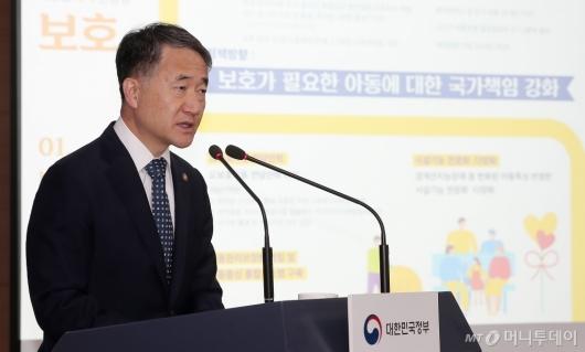 [사진]박능후 장관, '아동정책 발표'