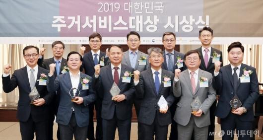 [사진]'2019 대한민국 주거서비스대상' 영광의 수상자들
