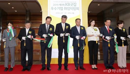 [사진]제1차 KB굿잡 우수기업 취업박람회 테이프 컷팅식