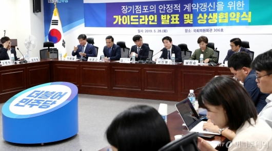 [사진]장기점포의 안정적 운영을 위한 가이드라인 발표