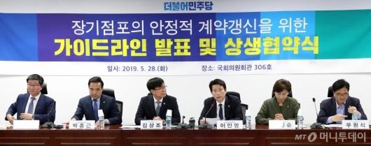 [사진]더불어민주당, 장기점포의 안정적 운영을 위한 가이드라인 발표