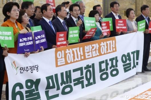 [사진]정동영, 6월 임시국회 개회 촉구