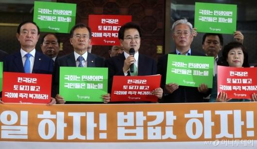 [사진]6월 임시국회 개회 촉구하는 정동영