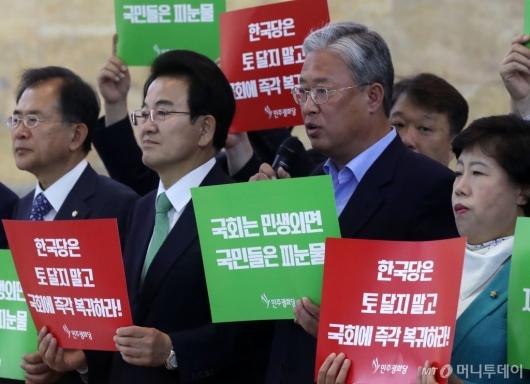 [사진]6월 임시국회 개회 촉구하는 유성엽