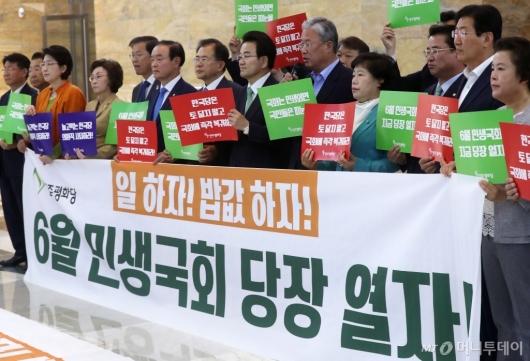 [사진]6월 임시국회 개회 촉구하는 민주평화당