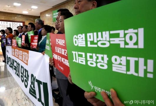 [사진]민주평화당, 6월 임시국회 개회 촉구