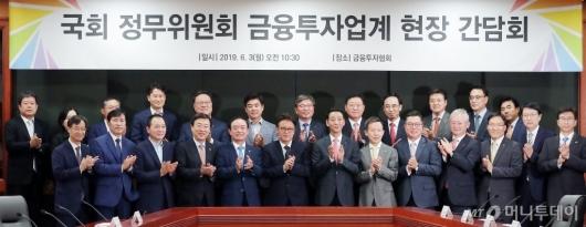 [사진]'금융투자업계 만난 국회 정무위'