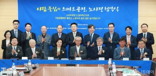 [사진]'사람중심' 스마트 공장, 노사정 협약식 개최