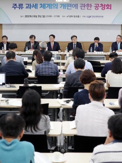 [사진]한국조세재정연구원 '주류과세 체계 개편 공청회'