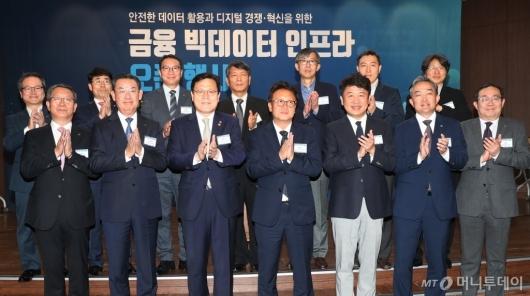 [사진]금융 빅데이터 인프라 오픈 행사 개최