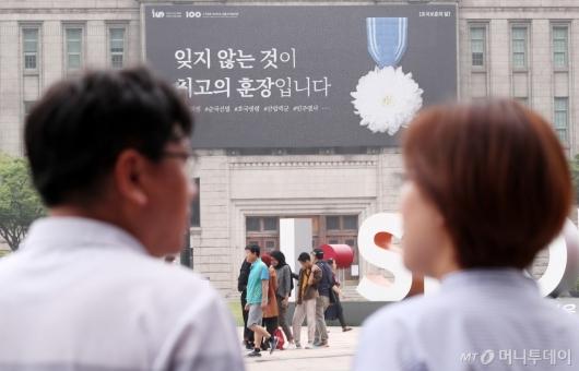 [사진]'호국보훈의 날' 문구 설치된 꿈새김판