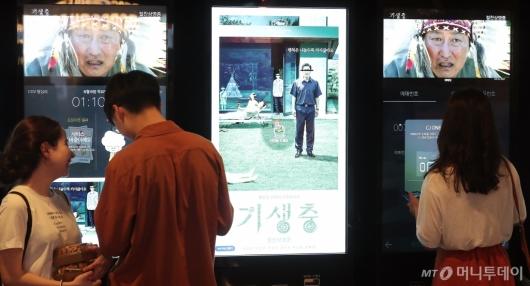 [사진]450만 돌파한 영화 '기생충'