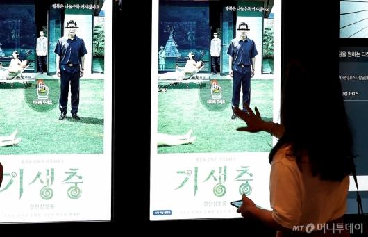 [사진]흥행몰이 중인 영화 '기생충'