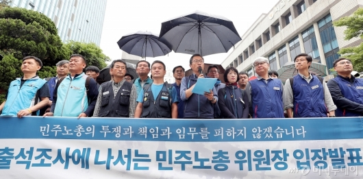 [사진]경찰 출석 전 입장 발표하는 김명환 위원장