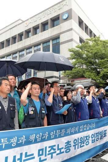 [사진]경찰 출석 전 투쟁 외치는 김명환 위원장