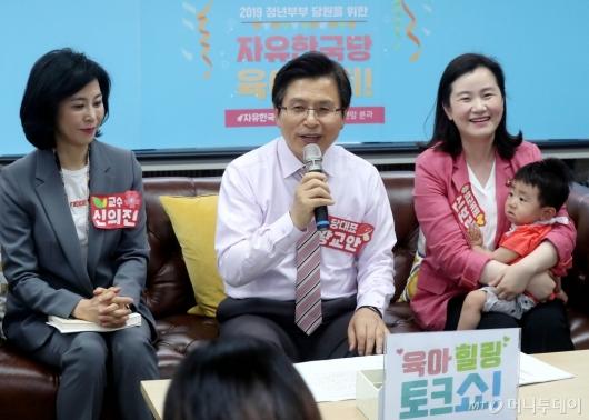 [사진]황교안, 육아 힐링 토크쇼