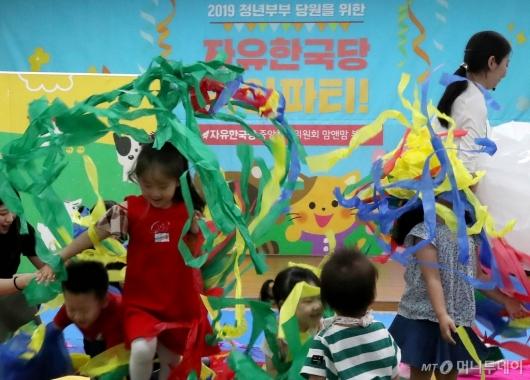 [사진]2019 청년부부 당원을 위한 자유한국당 육아파티