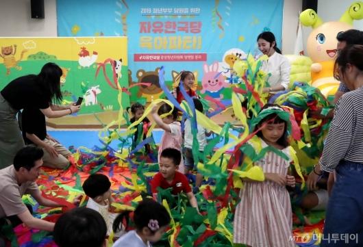 [사진]청년부부 당원 위한 자유한국당 육아파티