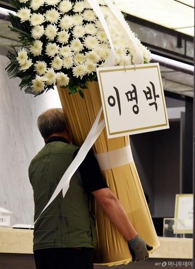 [사진]빈소 들어서는 이명박 전 대통령 근조화환