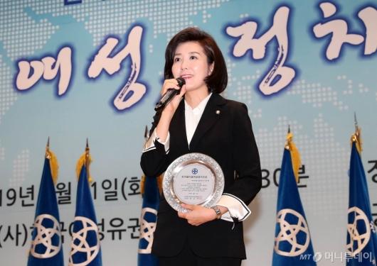 [사진]나경원, 한국을 이끌 여성정치인상 수상