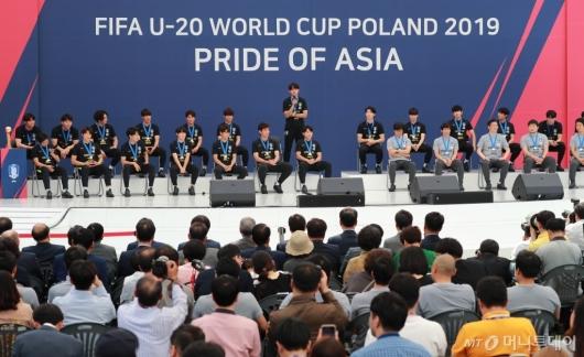 [사진]U-20 월드컵 대표팀 환영식 개최