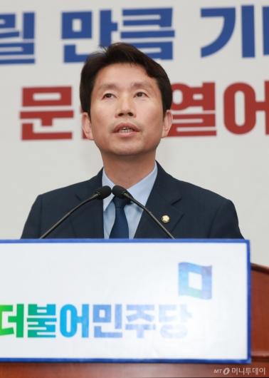 [사진]'4당국회 논의' 의총 모두발언하는 이인영 원내대표